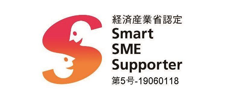 経済産業省認定 SMEサポート実施機関